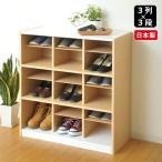 ショッピングシューズ シューズラック 収納 靴箱 シューズボックス 日本製 下駄箱 業務用 オフィス スリッパ シューズラック 3列×3段 PLN-16C (270014)(VT)