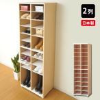 ショッピングシューズ 靴箱 24人 対応 シューズボックス シューズラック 180 PLN-39 日本製 靴収納 ブーツ 靴収納 整理棚 木製 (270020) (VT)
