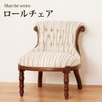 姫系家具 インテリア マルシェロールチェア(28562)送料無料(KR)猫脚 椅子 チェアー