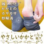 一般襪子 - かかと ソックス 靴下 暖かい つるつる 保湿 遠赤 レディーズ 保湿 冷え取り 角質ケア 日本製 カカトクリニック 全11色 送料無料 ポスト投函 (300001)(ms)