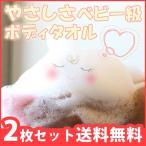 ベビーボディタオル 2枚セット(300034)送料無料(yz)日本製 お買い得 敏感肌 子供 やわらか 抗菌(ms)