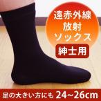 カカトクリニック 紳士用 靴下 遠赤外線  送料無料 日本製 (24cm 25cm 26cm)(300053)(ms)