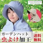 Yahoo!健康一番M&Sジャパン店インセクトシールド 虫よけ ガーデンハット ベージュ(400079a)送料無料(MT)insect shield(ms) 帽子 海外旅行