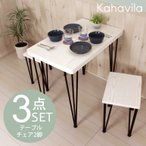 ダイニングテーブルセット 2人用 白 北欧 おしゃれ ダイニングセット カフェテーブル 2人掛け 2脚セット 80cm  (62219)(KR)