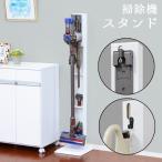 クリーナースタンド ダイソン マキタ 掃除機 収納 スティッククリーナー コードレススリーナー (75302)(KR)