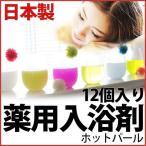 日本製 薬用入浴剤 ホットパール(6種類の香り) 12個入り(78594) ワンコイン 500円 プチギフト 送料無料(ms)