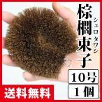たわし シュロ たわし 棕櫚たわし 和歌山 タワシ 束子 日本製 国産 棕櫚たわし 10号 1個 掃除道具 清掃用品 束子 鍋 食器 野菜洗いに (78665)(ms)