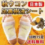 足裏シート 樹液シート 秋ウコンパウダー 30枚 日本製 健康足裏樹液シート フットケア (78704)(ms)