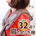 肩たたきとんとん (97229) 辛い肩こりに肩に乗せるタイプのハンズフリー マッサージ器 マッサージ機 腰や足にも使用出来ます (KR) (ms)