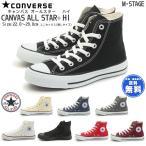 コンバース CONVERSE CANVAS ALL STAR HI(キャンバス オールスター ハイ)定番カラー全8色 [レディースサイズ ハイカットスニーカー]