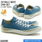 SPINGLE MOVE スピングルムーブ SPM-067 LIGHT BLUE (ライト ブルー) made in japan ハンドメイド 手作り スニーカー 革靴 メンズ