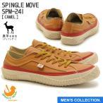 SPINGLE MOVE スピングルムーブ SPM-241 CAMEL(キャメル) made in japan ハンドメイド(手作り)スニーカー メンズ 革靴
