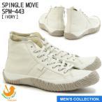 SPINGLE MOVE スピングルムーブ SPM-443 IVORY(アイボリー) (メンズサイズ) made in japan ハンドメイド(手作り)スニーカー(革靴)