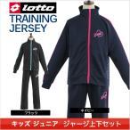 lotto(ロット)子供用ジャージ上下セット(キッズ・ジュニア//スポーツ/ネイビー/紺/ブラック/黒)
