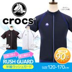 crocs(クロックス) UVカット半袖ラッシュガード(男の子 スクール水着 ラッシュガード 上 海 プール 学校 黒 紺)