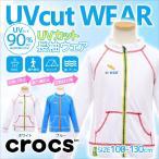 クロックス UVカットウェア キッズ 女の子 男の子 子供 crocs uvカット 上着 夏 薄手 海 前開き 青 白