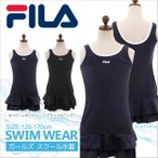 FILA フィラ ガールズ スクール水着 セパレート スカート付き 体型カバー ブラカップポケット 裏地 スイムウェア ウエア 水泳