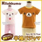 リラックマ Rilakkuma 半袖 腹巻付きパジャマ(上下セット パジャマ 半袖 夏 ベビー 子供 男の子 女の子 リラックマ