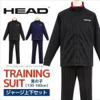 ヘッド 男の子 ジャージ 上下セット HEAD キッズ ジュニア 上下 トレーニングウェア スポーツウェア 黒 紺