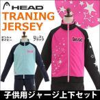 ヘッド(HEAD) ジャージ上下セット 子供用 女の子 (トレーニングウェア ジャージジャケット ジャージパンツ ジャージー 体育 小学校 運動会 スポーツ