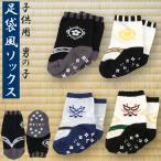 袴ロンパースとご一緒に♪和装 靴下 ベビー9-15cm