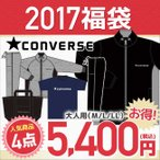 【2017年福袋】CONVERSE コンバース 大人福袋 メンズスポーツ福袋 メンズ 4点セット 中身の見える【12/15前後発送】