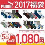 【2017年福袋】プーマ PUMA 2017年 子供 キッズ ソックス福袋 靴下 ソックス セット 5点セット 中身の見える福袋