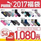 【2017年福袋】プーマ PUMA 2017年 大人 レディース ソックス福袋 靴下 ソックス セット 5点セット 中身の見える福袋