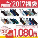 【2017年福袋】プーマ PUMA 2017年 大人 メンズ ソックス福袋 靴下 メンズ ソックス セット 5点セット 中身の見える福袋