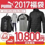 【2017年福袋】プーマ PUMA 大人用メンズ福袋 中綿ジャケットなど中身の見える4点セット