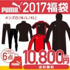 【2017年福袋】プーマ PUMA 大人用メンズ サッカー福袋 メンズ 7点セット 中身の見える福袋