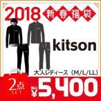 ショッピングkitson 福袋 2018 スポーツ レディース キットソン Kitson 2018年 福袋 ジャージ ウィンドブレーカー 中身の見える福袋 正月 新春 大人用