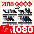 福袋 2018 スポーツ プーマ PUMA 2018年 子供用 ソックス福袋 子供用 靴下 プレゼント キッズ ジュニア サッカー セット