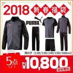 【2018年福袋】PUMA サッカー5点セット 120-160cm◆