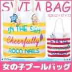 プールバッグ スイムバッグ 女の子ビーチバッグ 水泳バッグ キッズ ジュニア 子供 スイミング 鞄 バック