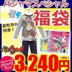 福袋 妖怪ウォッチ パジャマ 上下セット おもちゃ ぬいぐるみ ルームウェア キッズ 男の子 キャラクター セール