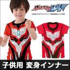 ウルトラマンジード 変身インナー (Tシャツ キッズ なりきり BANDAI バンダイ 肌着 半袖 ネームスペース キャラクター 男の子