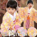 袴ロンパースベビー服 羽織付き カバーオール 赤ちゃん 女の子 ひなまつり 雛祭りひな祭り初節句お食い初めお宮参り百日祝い出産祝い卒園式