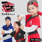 忍者なりきりコスプレ 上下セット はちまき付き キッズ 子供用 オリジナル 日本 なりきり コスプレ 衣装 ロンパース