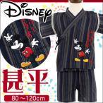 ミッキー しじら織り甚平 子供 ベビー キッズ 男の子 ディズニー Disney 綿100% セパレート