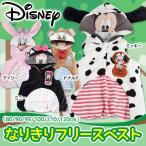 【3/28までSALE】ディズニー Disney 子供用 なりきりフリースベスト(なりきり ベビー キッズ ディズニー コスプレ フリース ベスト 中綿) セール