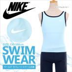 NIKE(ナイキ)スクール水着 女子 セパレート(水着 キッズ ジュニア 女の子 裏地 スイミング 水泳 競泳 学校 プール)