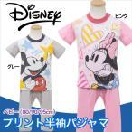 ディズニー ベビー パジャマ 半袖 ミッキー ミニー パジャマ 綿100  上下セット 腹巻 赤ちゃん 子供 半袖 ピンク グレー
