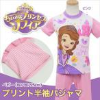 ディズニー ちいさなプリンセス ソフィア パジャマ ベビー 綿100 半袖 Disney ソフィア グッズ 上下セット 腹巻 ピンク