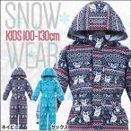 【激安処分セール】スキーウェア 子供 キッズ つなぎ ジャンプスーツ スノーコンビ サイズ調整 男の子 100 110 120 130cm  スノーボード 雪遊び 外遊び