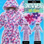 【激安処分セール】スキーウェア キッズ つなぎ 子供 女の子 スノーコンビ サイズ調整  ジャンプスーツ ウエア 100 110 120 130cm 雪遊び 冬