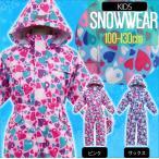 【激安処分セール】スキーウェア キッズ つなぎ 子供 女の子 スノーコンビ サイズ調整  ジャンプスーツ スキーウエア 100 110 120 130cm 雪遊び 冬