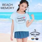 水着子供 女子 Tシャツ ワンピース ジュニア 子供 水着 小学生 女子 かわいい タンクトップ スカパン 140cm 150cm 160cm スイムウェア 海 プール セール