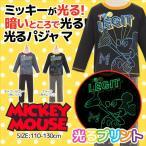 ディズニー 光るパジャマ ミッキーマウス ルームウェア 上下セット Disney パジャマ 長袖 キッズ 子供 冬 冬用 男の子