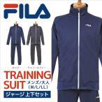 フィラ ジャージ 上下セット メンズ ジャージ 上下 FILA トレーニングウェア スポーツウェア 無地 グレー 紺